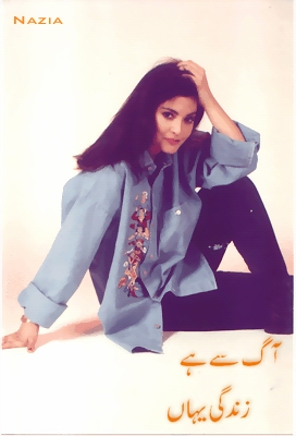 Pictures singer nazia hassan biography and pictures nazia hassan ...